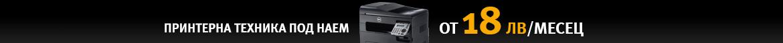 Лазерни принтери и 3 в 1 устройства под наем